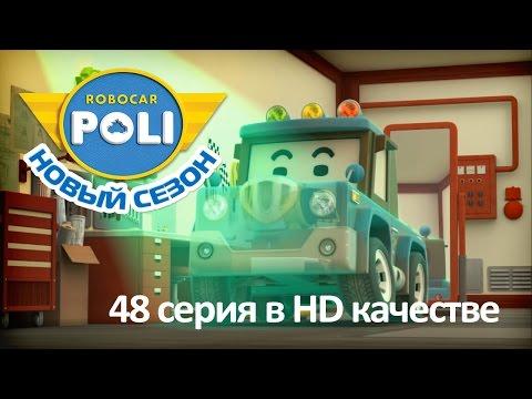 Робокар Поли - Исчезновение Спуки - Новая серия про машинки (мультфильм 48 в Full HD)