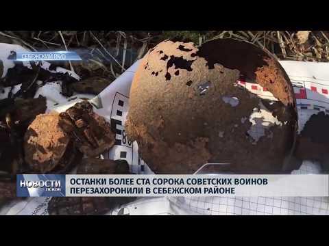 Новости Псков 13.05.2019 / Останки более ста сорока воинов перезахоронили в Себежском районе