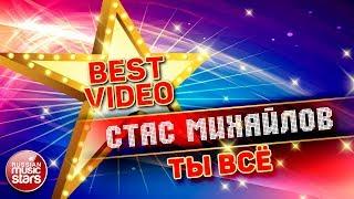СТАС МИХАЙЛОВ — ТЫ ВСЁ ❂ КОЛЛЕКЦИЯ ЛУЧШИХ КЛИПОВ ❂ BEST VIDEO ❂