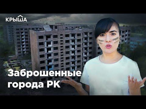 Заброшенные города Казахстана: Сарань, Каражал, Приозёрск. Krisha KZ