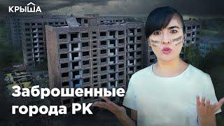Заброшенные города Казахстана. Krisha KZ