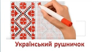 Український рушничок, малювання, 4 клас, #draw, як намалювати український рушник, орнамент