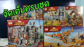 เลโก้ Infinity Wars ครบชุด!