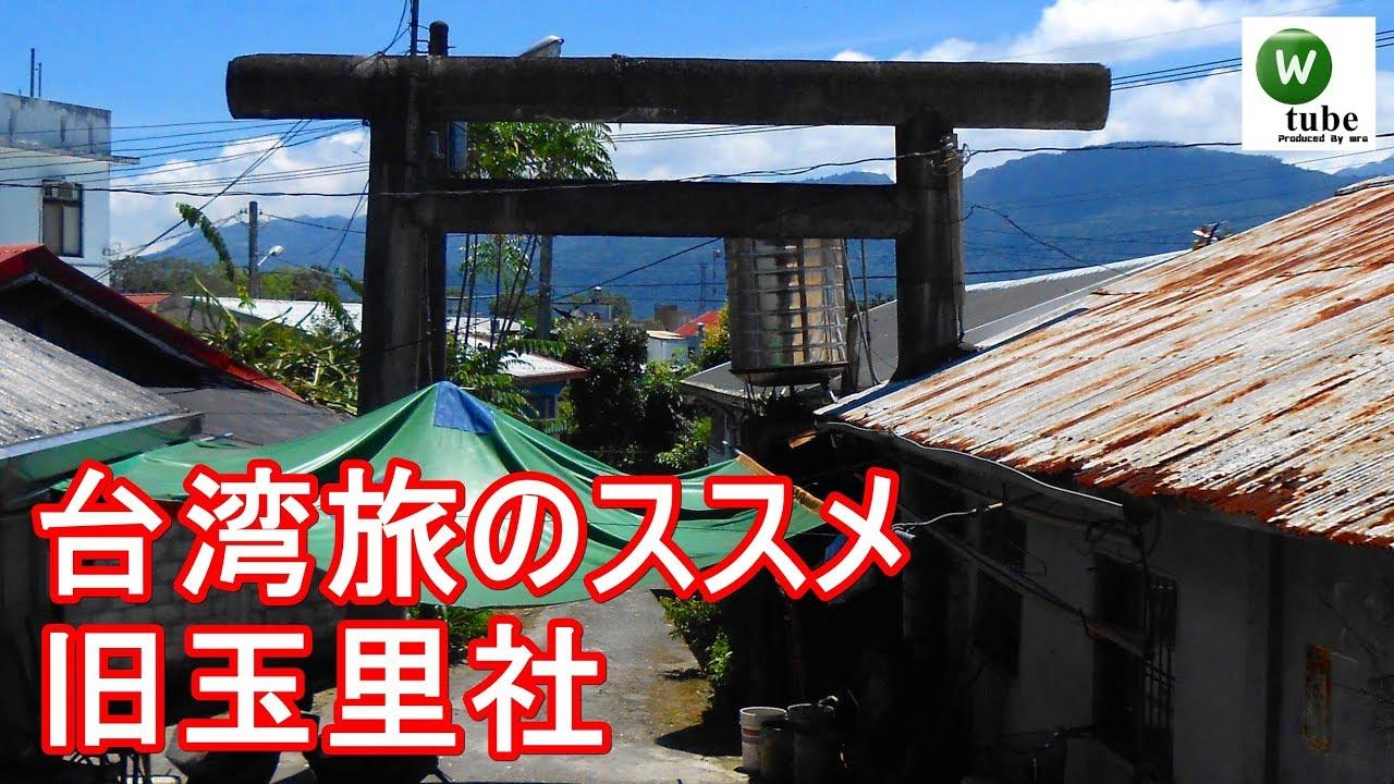 鳥居・石灯篭が残る玉里神社(花...