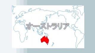 【約90秒で分かる】#174 オーストラリア(Australia)
