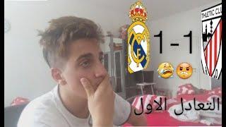 ردة فعلي على مباراة ريال مدريد ضد اتلتيك بلباو *** بداية التعثرات !!!