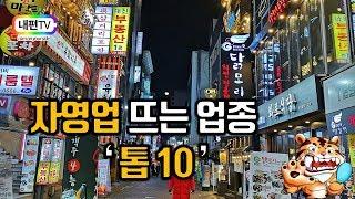 자영업 뜨는 업종 톱10 [내편TV 행정사 100세시대 임플란트타이거]