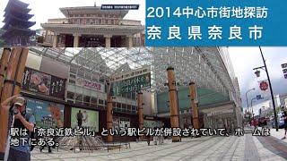 2014中心市街地探訪010・・奈良県奈良市