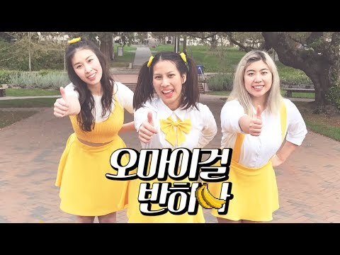 Banana allergy monkey 바나나 알러지 원숭이 - OH MY GIRL BANHANA 오마이걸 반하나 | Dance Cover by PONx3