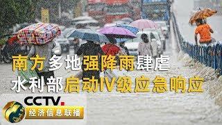 《经济信息联播》 20190708  CCTV财经