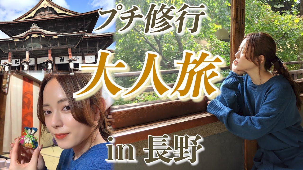 【大人旅in長野!】呑んだり食べたり宿坊体験したり、大満足日帰り旅!!