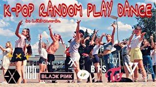 KPOP RANDOM PLAY DANCE IN PUBLIC [in LITHUANIA]