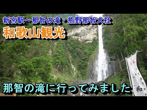 【和歌山観光5】那智の滝・熊野那智大社に行ってみました~20190916-01~Wakayama Nachi Falls