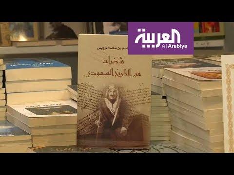 كتب المستشرقين تجذب زوار معرض الرياض للكتاب  - نشر قبل 1 ساعة