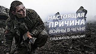 Причина войны в Чечне. #вчемсуть