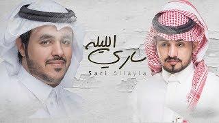 ساري الليلة - عبدالله ال مخلص و حمد الراشد | (حصرياً) 2017