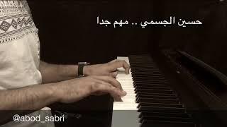 مهم جدا .. حسين الجسمي | بيانو : عبدالله الصابري