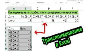 Транспонирование в Excel. Как перевернуть таблицу в эксель? Уроки excel для начинающих