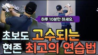 SUB) 가장 빠르게 골프를 잘치는 비법 공개 출근길 …