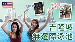 【 Vlog 】吉隆坡之旅Ep3/4 • 美爆泳池打卡!超推薦的工藝品市集!| 無邊際泳池 | 中央藝術坊 | 亞羅街夜市 | 雙子星塔