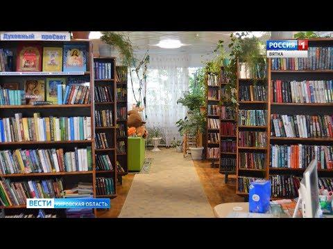 Сельские библиотеки Кировской области переходят на новый уровень (ГТРК Вятка)