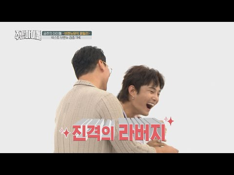 [Weekly Idol EP.370] MXM's YOUNG MIN Is Shocked By RHYMER's Cute Look