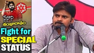 3 Stages to Fight For Special Status - Pawan Kalyan @ Janasena Prasthanam || Public Meet || NTV
