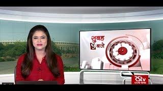 Hindi News Bulletin | हिंदी समाचार बुलेटिन – September 18, 2019 (9 am)