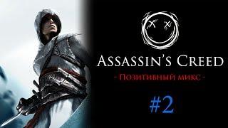 Позитивный микс по Assassin's Creed 1 - автор Валерий Вольхин [#2]