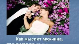 Почему он женился на другой. Онлайн практики женского магнетизма