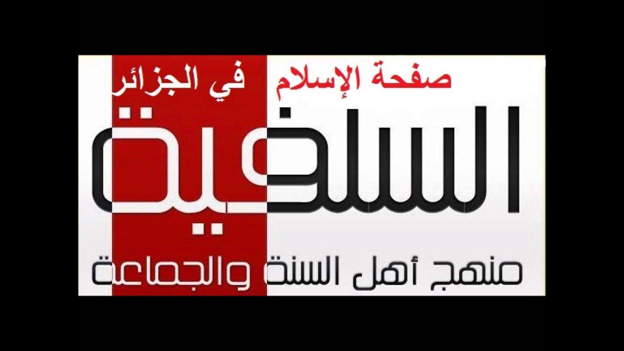 لا تريد الزواج بعد موت زوجها لأن تكون زوجته في الجنة الشيخ فركوس Youtube