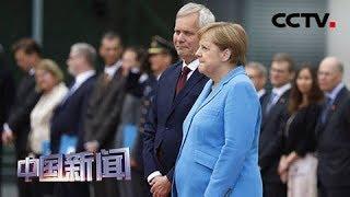 [中国新闻] 德国总理默克尔身体状况受关注 默克尔:我很好 大家不用担心 | CCTV中文国际