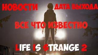 Скачать LIFE IS STRANGE 2 ОБЗОР ТРЕЙЛЕРА ВСЕ ЧТО ИЗВЕСТНО