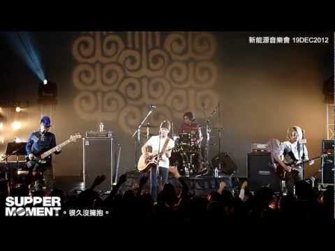 Supper Moment @ Band Stand for 新能源音樂會 (3) 很久沒擁抱 2012.12.19