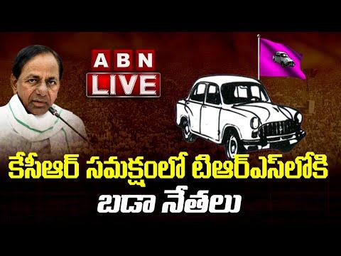 LIVE- కేసీఆర్ సమక్షంలో టిఆర్ఎస్ లోకి బడా నేతలు || CM KCR LIVE | Leaders Joining TRS Party | ABN teluguvoice