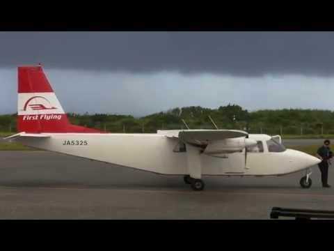 日本一小さな旅客機でスコール離陸  Britten-Norman BN-2 Islander