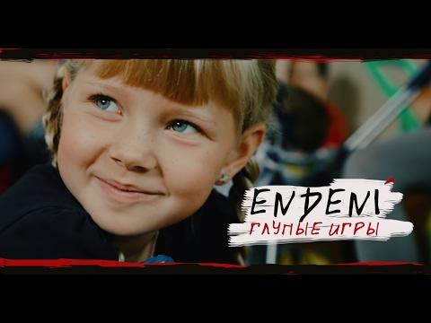 Endeni - Глупые игры