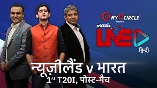 Cricbuzz LIVE हिन्दी: न्यूज़ीलैंड v भारत, पहला T20I, पोस्ट-मैच शो