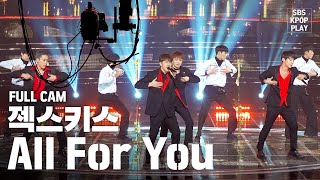 [안방1열 직캠4K] 젝스키스 'All For You' 풀캠(SECHSKIES Fancam)│@SBS Ink…