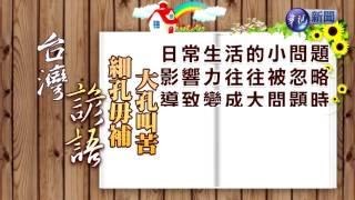 台灣諺語-細孔毋補 大孔叫苦