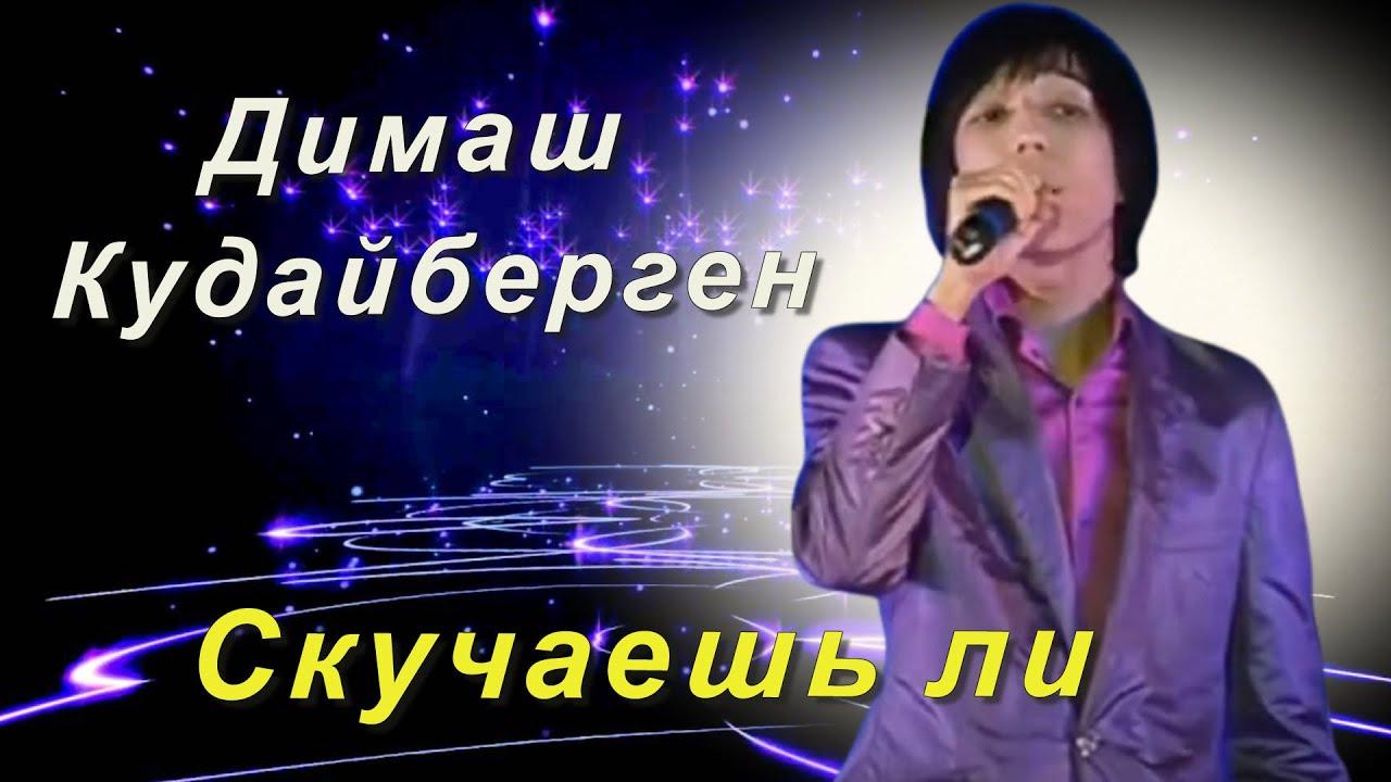 """📣 Димаш Кудайберген """"Сағындың ба"""" песня «Скучаешь ли», исполненная Димашем в далеком 2011 году ✯SUB✯"""