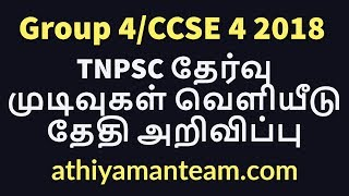 TNPSC CCSE 4 /Group 4 Exam Result Date announced