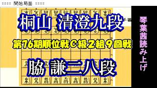 琴葉茜読み上げ 桐山 清澄九段vs脇 謙二八段 第76期順位戦C級2組9回戦