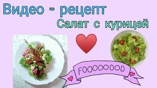 Видео - рецепт / Салат с курицей