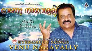 വേണു നാഗവള്ളി | Venu Nagavally Movie songs | Evergreen hit Movie songs