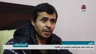يمن شباب ترصد وضع الجرحى اليمنيين في القاهرة | تقرير محمد عبدالكريم