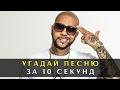 УГАДАЙ ПЕСНЮ ЗА 10 СЕКУНД РУССКИЕ ХИТЫ 2012 2014 ВЫПУСК 8 mp3