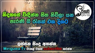 sinhala songs collection (Vol - 08) නිදහසේ අහන්න ලස්සන ගීත 10ක් එක දිගට #miriguwa_tv