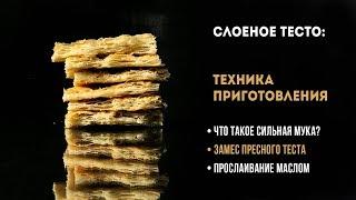 Слоеное тесто: рецепт. Как приготовить слоеное тесто самостоятельно дома