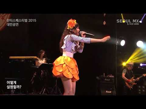 Yes!! / Ayaka Ohashi (in Lantis Fastival 2015 Taipei) (Korean Sub.)